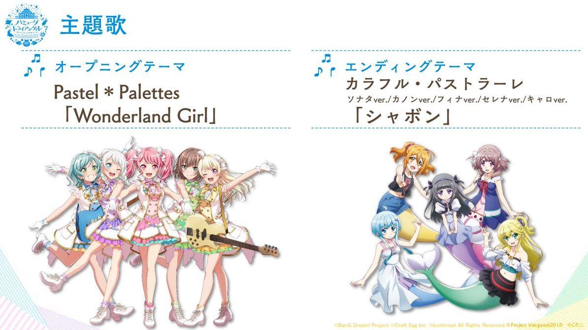 OP曲 Pastel*Palettes「Wonderland Girl」&ED曲 カラフル・パストラーレ「シャボン」