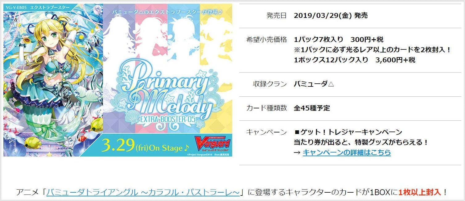 エクストラブースター第5弾【Primary Melody】公式商品情報