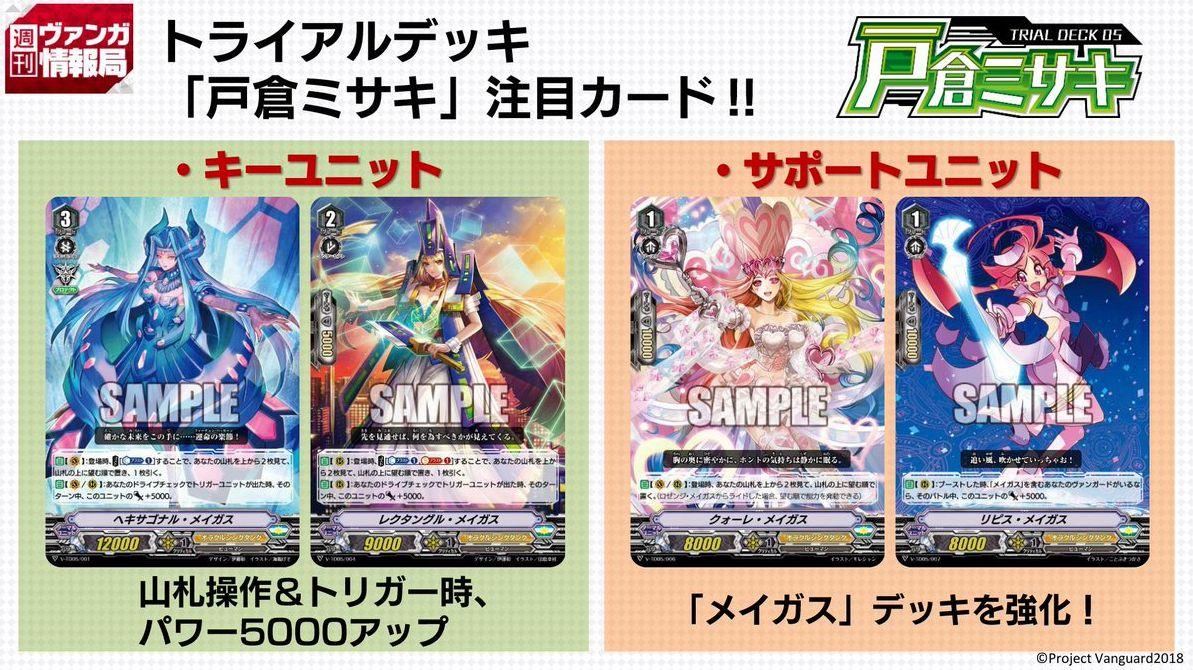 【デッキリスト】トライアルデッキ「戸倉ミサキ」の収録カード一覧が公開!各カードの収録枚数も判明!