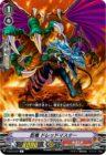 忍竜 ドレッドマスター(ブースターパック「宮地学園CF部」収録レア ぬばたま)
