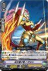 紅の獅子獣 ハウエル(ブースターパック「宮地学園CF部」収録ダブルレアRR ゴールドパラディン)今日のカード・高画質版