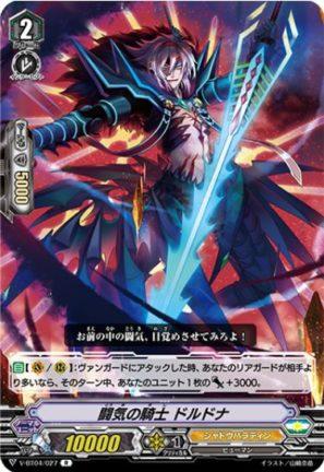 闘気の騎士 ドルドナ(ブースターパック「最凶!根絶者」収録レア シャドウパラディン)