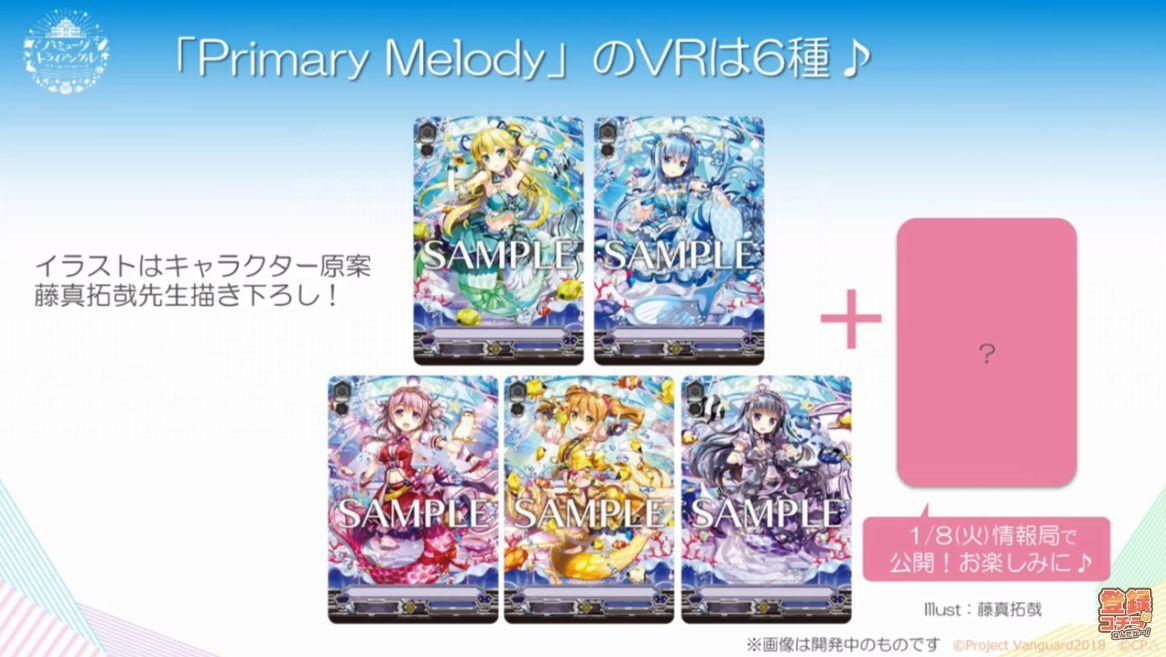 ヴァンガード Primary Melody(ヴァンガードレアの情報)