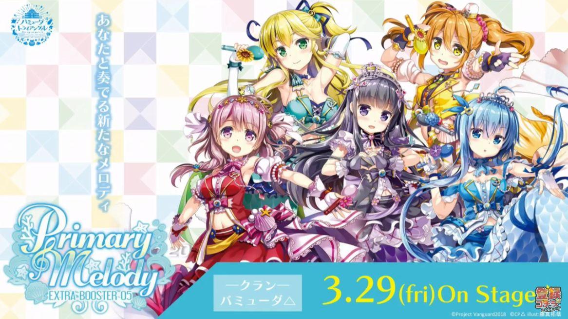 【封入率】VG「Primary Melody」の封入率情報が公開!VR2枚がBOXに確定封入!