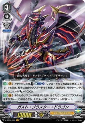 ガスト・ブラスター・ドラゴン(ブースターパック「最凶!根絶者」収録ヴァンガードレアVR シャドウパラディン)