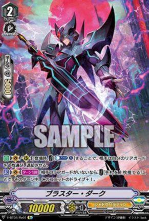 ブラスター・ダーク(ヴァンガード「最凶!根絶者」のSP仕様特別再録スペシャルカード)