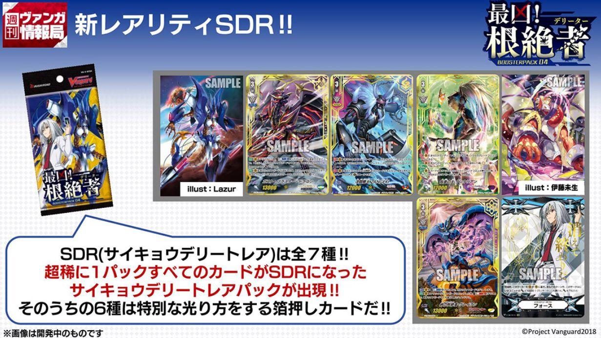 【最凶!根絶者】収録サイキョウデリートレア(SDR)カード一覧まとめ!