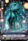ディメンジョン・クリーパー(ブースターパック第4弾【最凶!根絶者】収録デリートレアDRパラレル ダークイレギュラーズ)