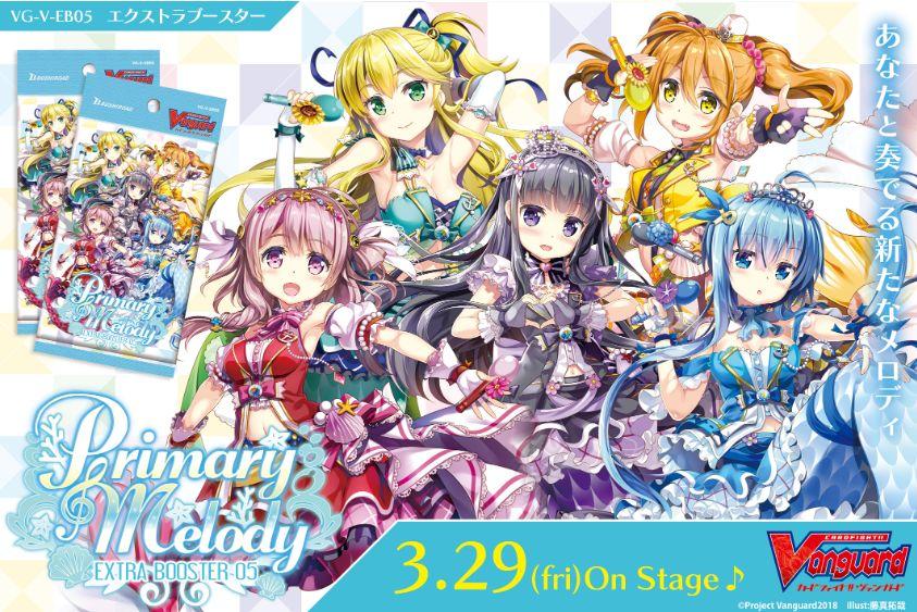 ヴァンガード【Primary Melody】収録&最安通販予約情報まとめ!(最新バナー画像)