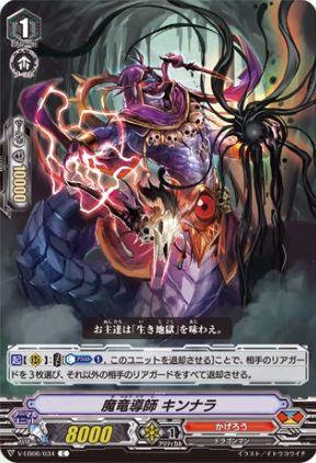 魔竜導師 キンナラ(エクストラブースター第6弾【救世の光 破滅の理】収録コモン むらくも)