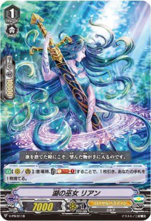 湖の巫女 リアン(ヴァンガード「BCF2019 クーポンカード交換プロモ」PRカード ロイヤルパラディン)