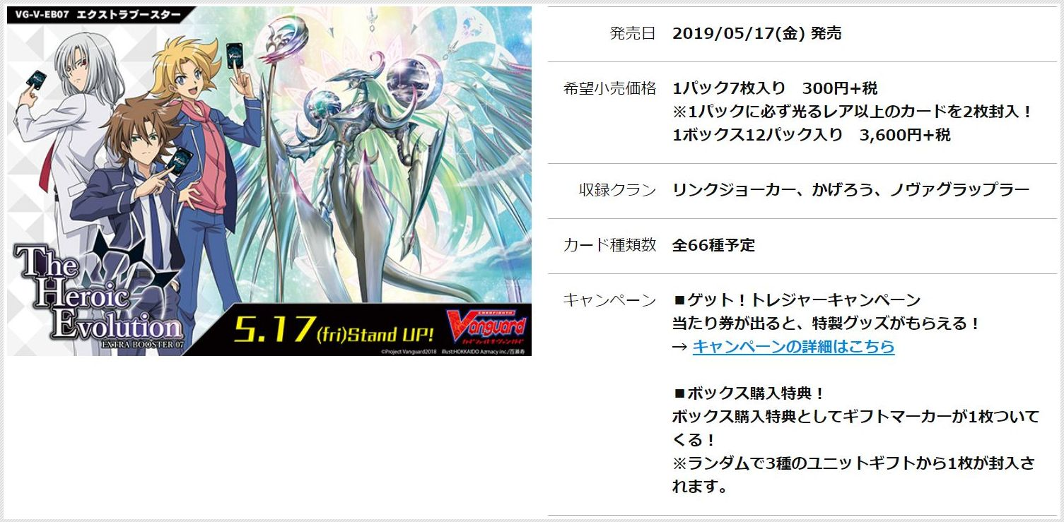 【VG-V-EB07】 エクストラブースター第7弾 「The Heroic Evolution(ザ ヒロイック エヴォリューション)」