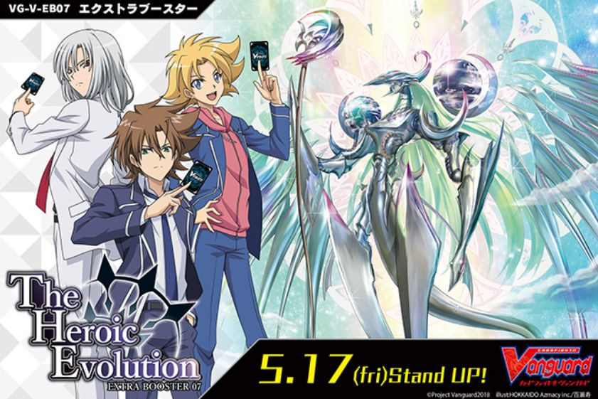 ヴァンガード【The Heroic Evolution】収録&最安通販予約情報まとめ!
