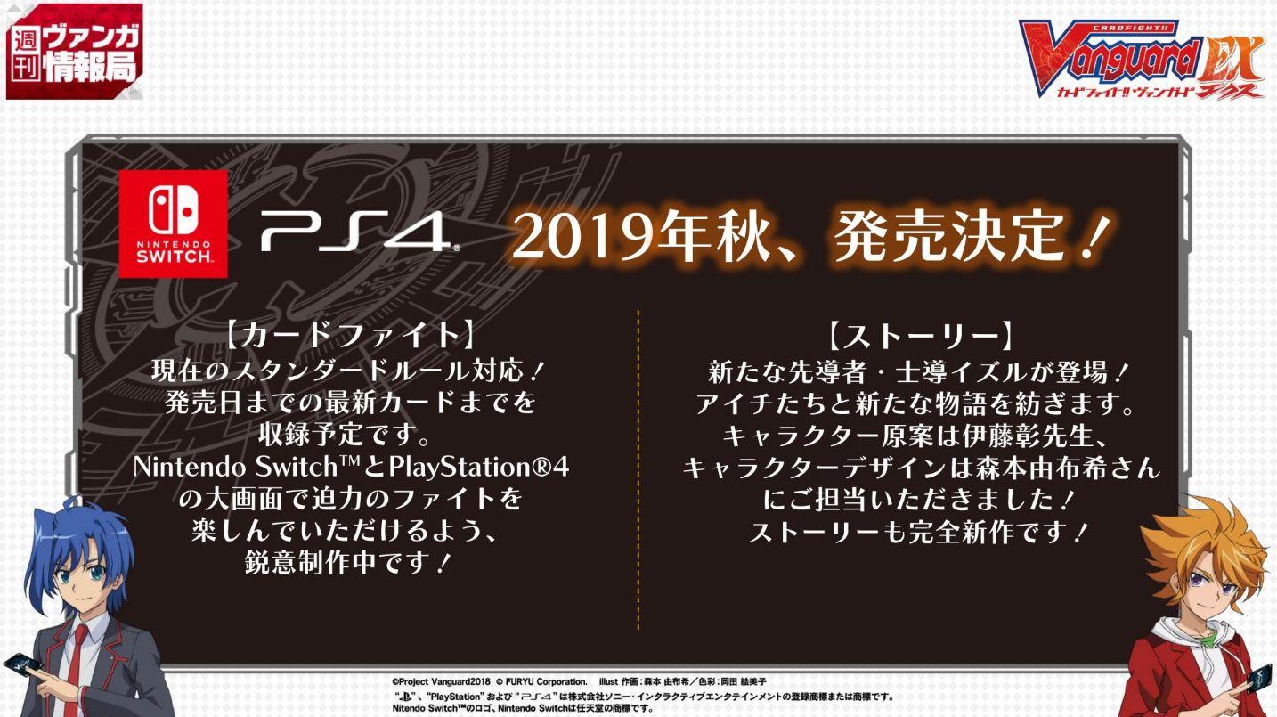 ヴァンガードエクス(PS4&ニンテンドースイッチ)