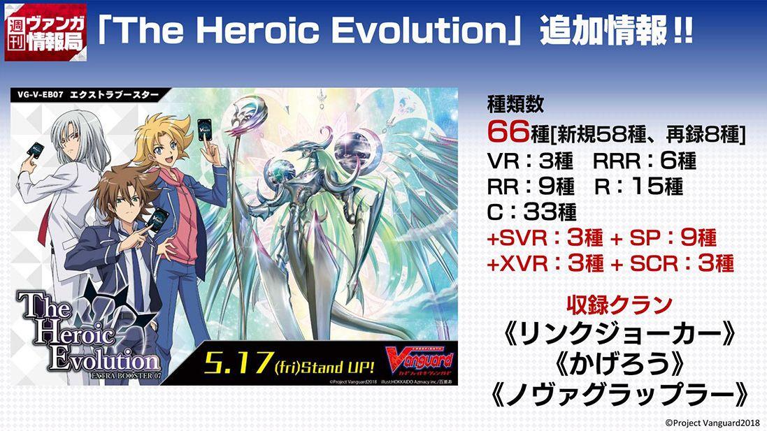 収録レアリティ情報(エクストラブースター The Heroic Evolution)週刊ヴァンガ情報局
