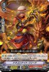 ドラゴンナイト ワリード(エクストラブースター「救世の光 破滅の理」収録コモン かげろう)