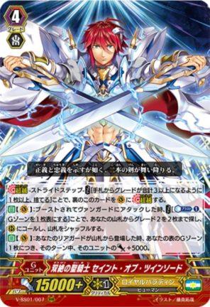 双絶の聖騎士 セイント・オブ・ツインソード:VG「プレミアムコレクション2019」収録トリプルレア(RRR) ロイヤルパラディン