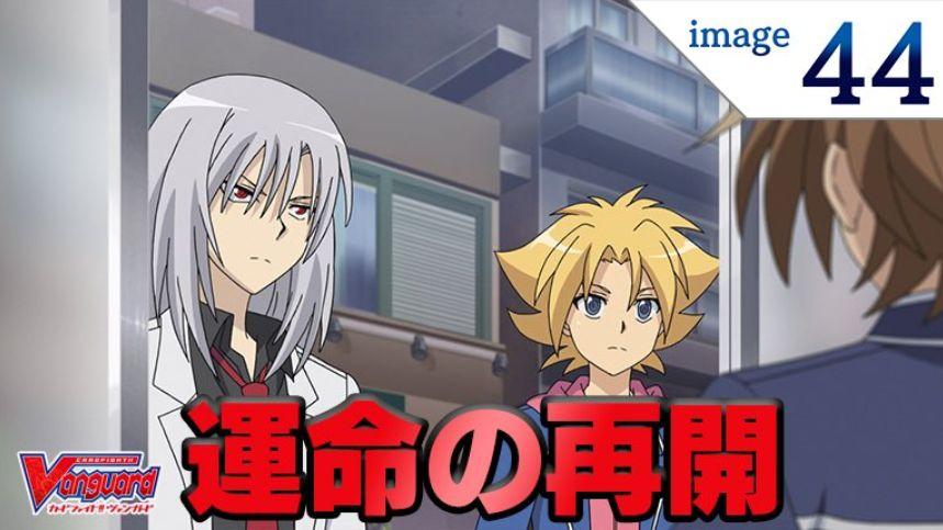 【アニメ】第44話「絡み合う運命」の無料動画がYouTube「ヴァンガードch」で公開!