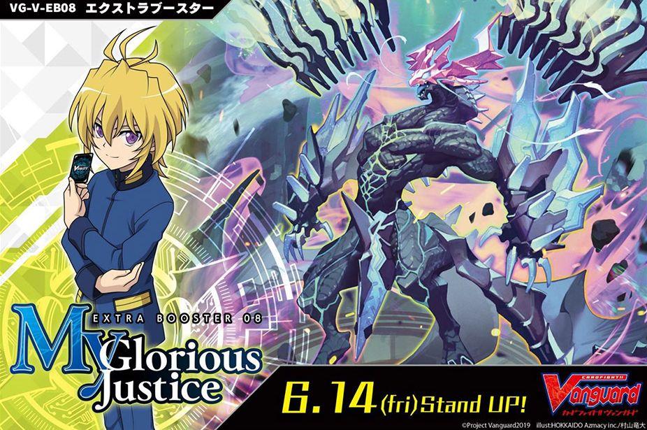 ヴァンガード【My Glorious Justice】収録&最安通販予約情報まとめ!