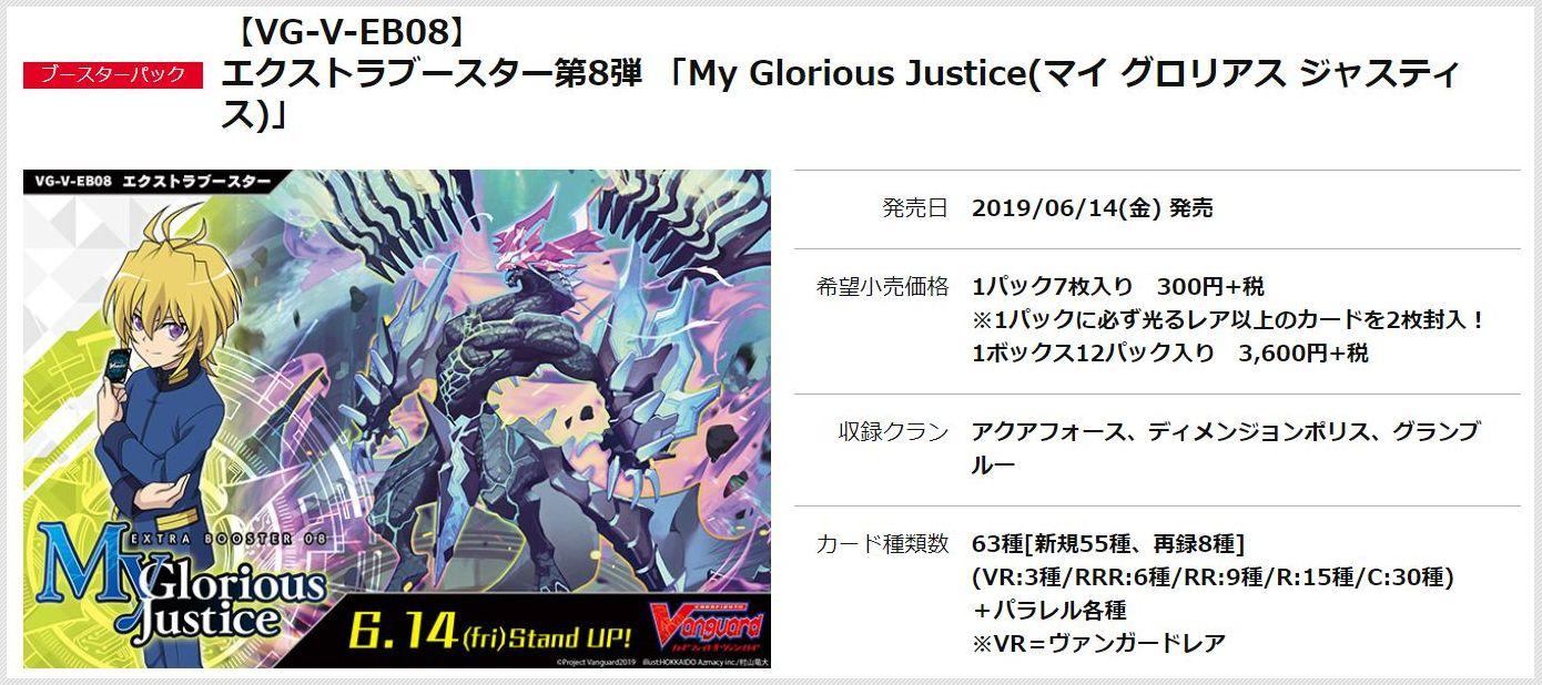 【VG-V-EB08】 エクストラブースター第8弾 「My Glorious Justice(マイ グロリアス ジャスティス)」の製品ページ画像