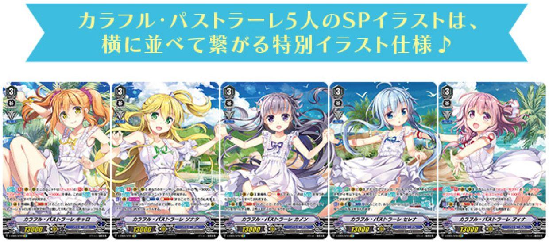 カラパレSPカード(Primary Melody)全員集合!カラフル・パストラーレ
