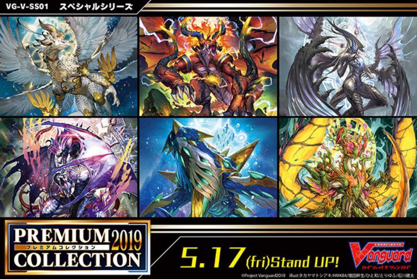 VG「SP第1弾 プレミアムコレクション2019」収録カードリスト情報まとめ