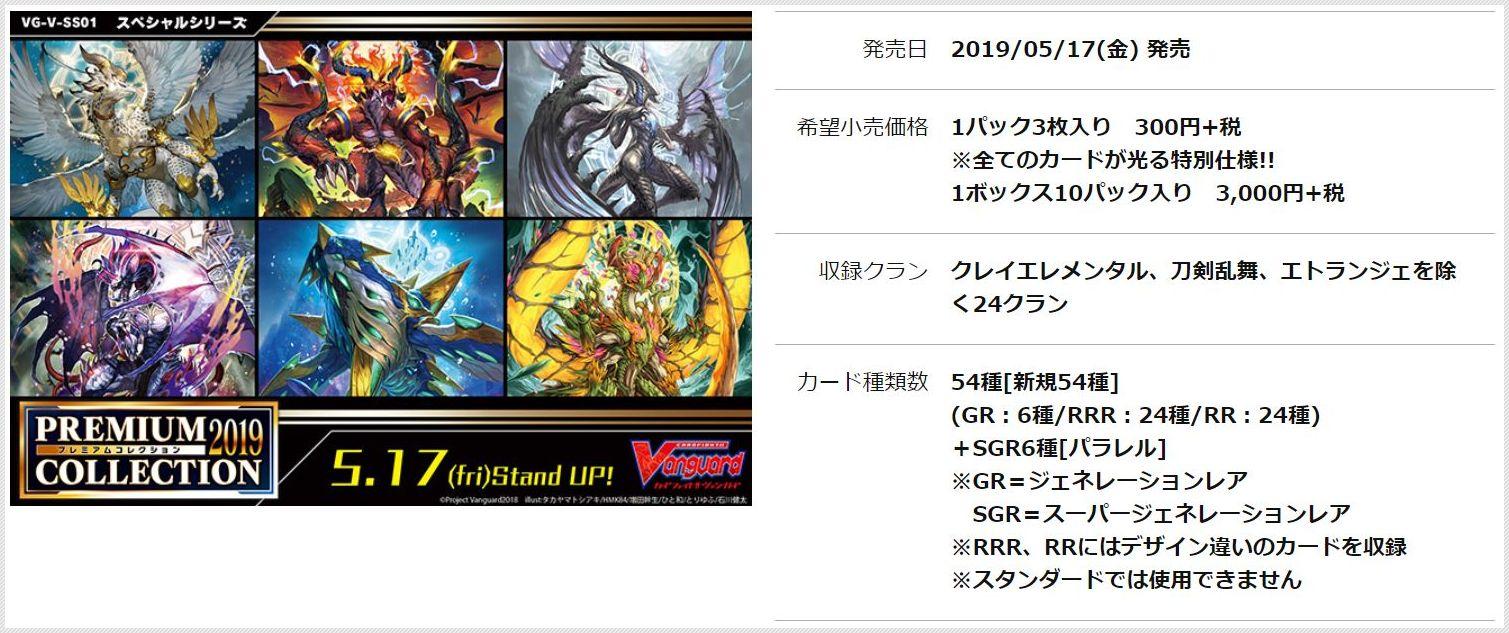 【VG-V-SS01】 [公認店舗限定商品]スペシャルシリーズ第1弾 「プレミアムコレクション2019」