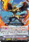 ドラゴニック・ブレードマスター(エクストラブースター第7弾【The Heroic Evolution】収録トリプルレアRRR かげろう)