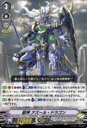獣神 アズール・ドラゴン(エクストラブースター「救世の光 破滅の理」収録ヴァンガードレアVR ノヴァグラップラー)カード画像