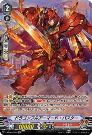 ドラゴンフルアーマード・バスター(エクストラブースター第6弾【救世の光 破滅の理】収録オリジンレアORパラレル かげろう)