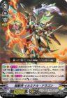 超獣神 イルミナル・ドラゴン(エクストラブースター第7弾【The Heroic Evolution】収録トリプルレアRRR ノヴァグラップラー)