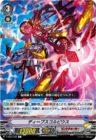 ディープスコルピウス(エクストラブースター第7弾【The Heroic Evolution】収録コモン リンクジョーカー)
