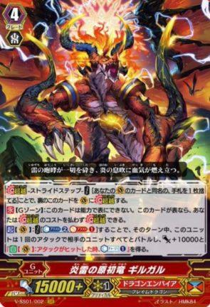 炎雷の原初竜 ギルガル(VG「プレミアムコレクション2019」収録ジェネレーションレア(GR))ドラゴンエンパイア