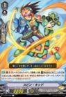 スピン・キッド(エクストラブースター第7弾【The Heroic Evolution】収録レア ノヴァグラップラー)