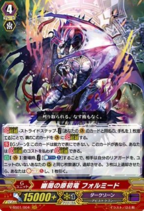 幽闇の原初竜 フォルミード(VG「プレミアムコレクション2019」収録ジェネレーションレア(GR)) ダークゾーン