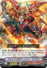 シャインバルディッシュ・ドラゴン(エクストラブースター第7弾【The Heroic Evolution】収録ダブルレアRR かげろう)
