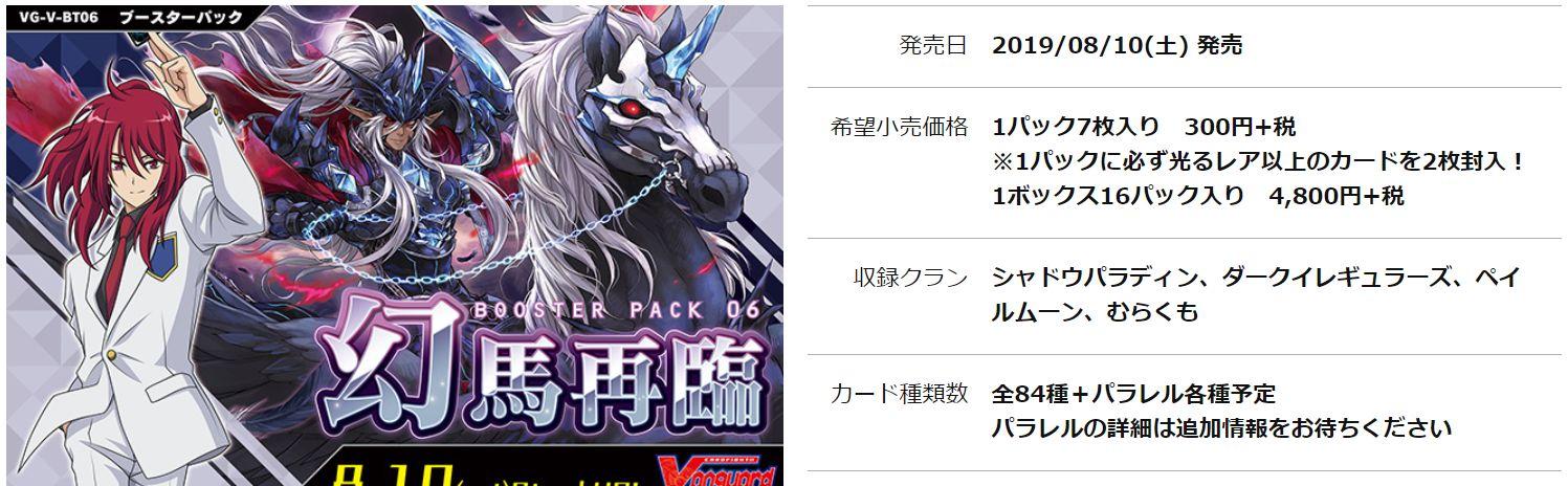 VG「幻馬再臨」の公式製品ページ画像