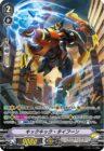 キックキック・タイフーン:ノヴァグラップラー(エクストラブースター第7弾【The Heroic Evolution】収録SPスペシャル・パラレル)