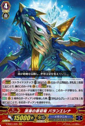 冥界の原初竜 バランエレナ(VG「プレミアムコレクション2019」収録ジェネレーションレア(GR)) メガラニカ