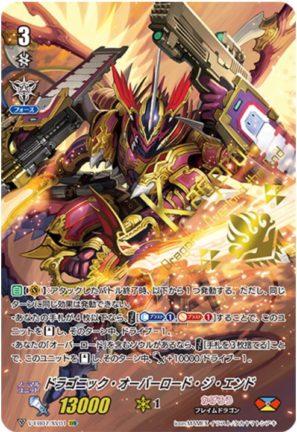 ドラゴニック・オーバーロード・ジ・エンド(エクストラブースター第7弾【The Heroic Evolution】収録XVR:クロスヴァンガードレア かげろう)XVR(過去弾イラストVer.(一般発売商品))