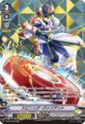 スピニング・ヴァリアント(エクストラブースター第7弾【The Heroic Evolution】収録SVR:スペシャルヴァンガードレア ノヴァグラップラー)