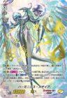 ハーモニクス・メサイア(エクストラブースター第7弾【The Heroic Evolution】収録XVR:クロスヴァンガードレア リンクジョーカー)