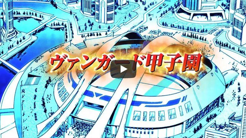 【アニメ】ヴァンガード「続・高校生編」の紹介PVがYouTube「ヴァンガードch」で公開!