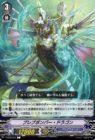 ブレブボンバー・ドラゴン(エクストラブースター第8弾【My Glorious Justice】収録コモン アクアフォース)
