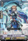 奮発の騎士 キュネイルス(ブースターパック第5弾【天馬解放】収録)