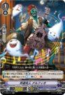 吟遊死人 アルフィオ(エクストラブースター第8弾【My Glorious Justice】収録ダブルレアRR グランブルー)