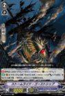 ストームライド・ゴーストシップ(エクストラブースター第8弾【My Glorious Justice】収録ダブルレアRR グランブルー)