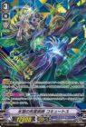 氷獄の死霊術師 コキュートス(My Glorious Justice スペシャルヴァンガードレアSVRパラレル)