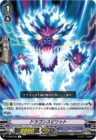 ドラゴンスピリット(エクストラブースター第8弾【My Glorious Justice】収録レア グランブルー)