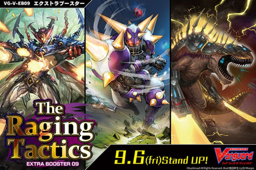 【カートン予約】VG「The Raging Tactics」のカートンを最安値で予約できるお店は?